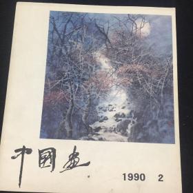 中国画第二期