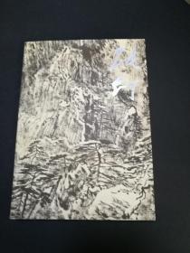 中国名画家全集 当代卷:张仃(扉页有签赠,内页有勾画,见图)