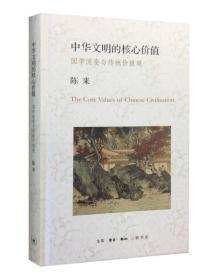 中华文明的核心价值:国学流变与传统价值观