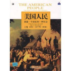 美国人民:创建一个国家和一种社会(上卷):1492-1877年(第6版)