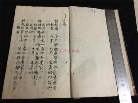 日本古汉方抄本《方极》1册全。各种汤类等汉方中药。