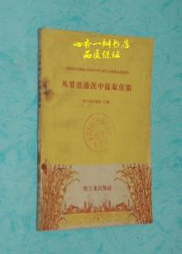 从甘蔗滤泥中提取蔗腊(1959年甘蔗综合利用四川省内江现场会议资料)