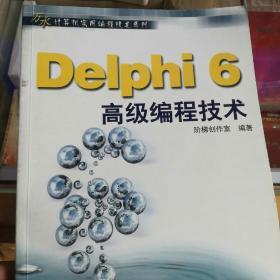 Delphi 6高级编程技术