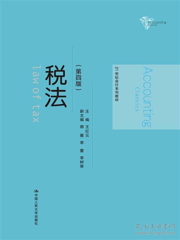 税法(第四版)(21世纪会计系列教材)
