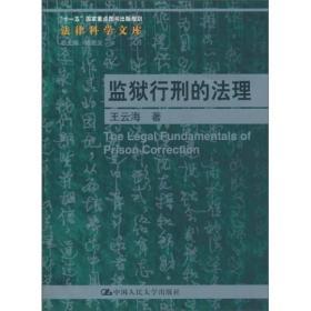 监狱行刑的法理 专著 The legal fundamentals of prison correction 王云海著 eng jian yu xi