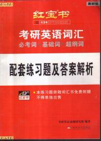 红宝书 考研英语词汇 配套练习题及答案解析(单册)