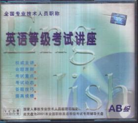 全国专业技术人员职称英语等级考试讲座 AB级(三张盘)