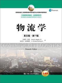 物流学(英文版·第11版)/工商管理经典教材·运营管理系列