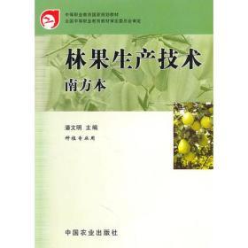 林果生产技术(南方本)(中职)<种植专业用>