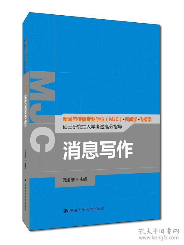 消息写作(新闻与传播专业学位(MJC)·新闻学·传播学硕士研究生入学考试高分指导)