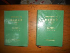 经济学名著翻译丛书第126种《发展经济学》实证检定 上下册【布面精装】