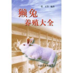 獭兔养殖大全
