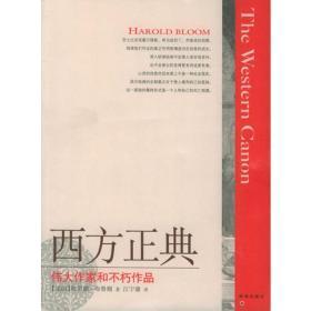 西方正典:偉大作家和不朽作品