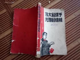 伟大的旗手光辉的旗帜——江青同志言论集 第二部分