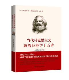 当代马克思主义政治经济学十五讲/中国人民大学·政治经济学大讲堂