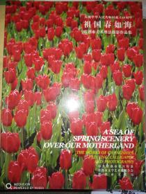 """庆祝中华人名共和国成立六十周年""""祖国春如海""""常熟市美术书法摄影展览作品集"""