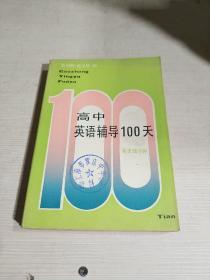 高中英语辅导100天(一版一印)