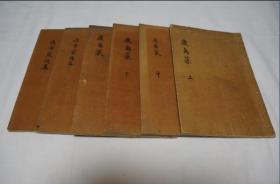 鹿角菜    正续6册全    清代写本