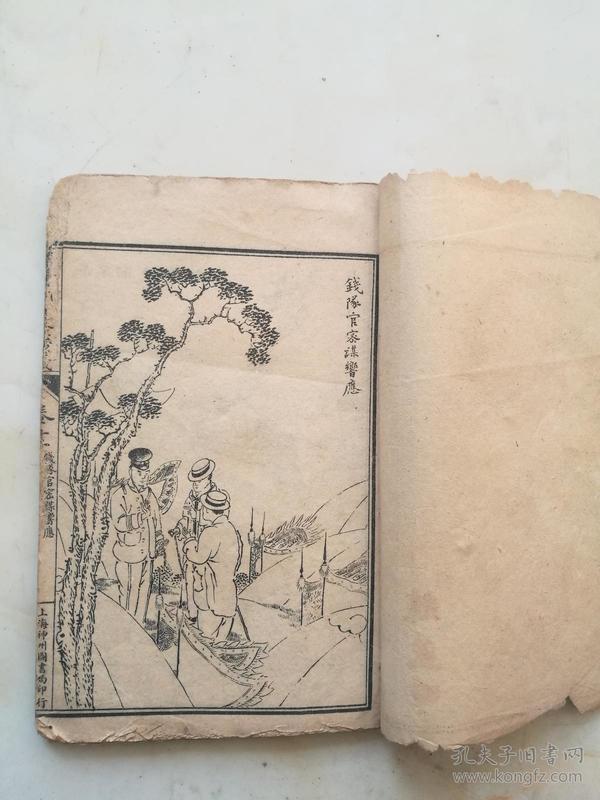 民国老小说,绣像神州光复志演义卷十二