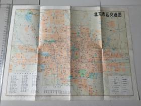 北京市区交通图1978年版