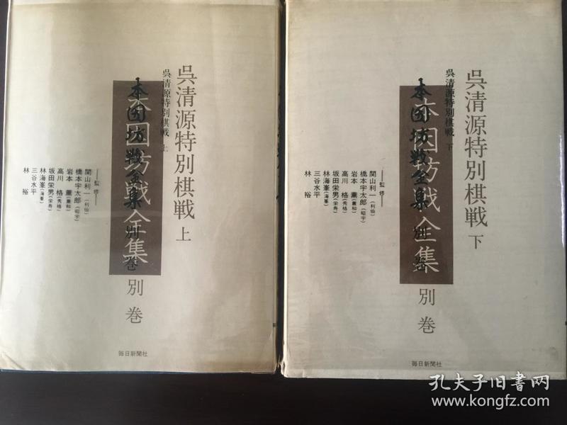 本因坊战全集 吴清源特别棋战