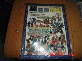 超秘技宝鉴 (1997-7)