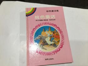 彩色童话集:桃色童话(插图本) 精装本海南出版社 94年一版一印