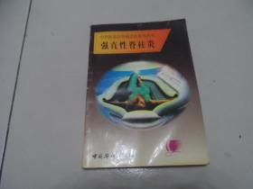 中西医结合骨病诊治系列丛书:强直性脊柱炎