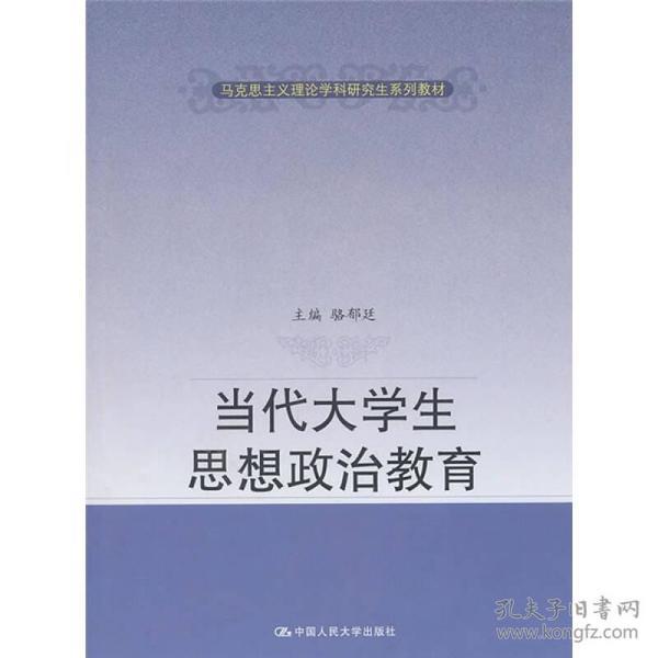 9787300127033当代大学生思想政治教育(马克思主义理论学科研究生系列教材)