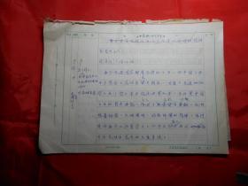 天津市地方史志总编室副主任孔昭慈 手稿《工业先驱 功在中华的范旭东先生》