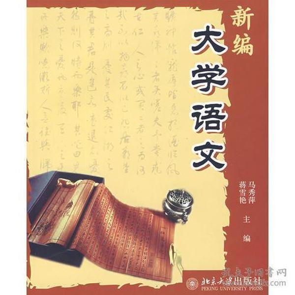 9787301120668新编大学语文.