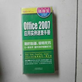 电脑应用随身宝2007应用实例速查手册