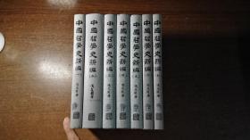 中国哲学史新编(全套7册全,哲学大家冯友兰先生的传世佳作,精装本馆藏书,政大宗教研究所藏书,绝对低价,绝对好书,私藏品还好,自然旧)