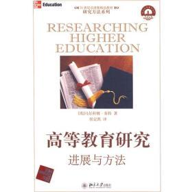 978730112090321世纪引进版精品教材?高等教育研究:进展与方法