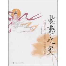 """飞动之美:中国文化对""""动势美""""的理解与阐释"""