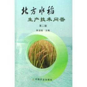 北方水稻生产技术问答(第2版)