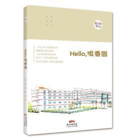 "Hello,咀香园:""Hello,中山""手绘漫画系列"
