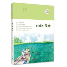 """Hello,茂南:""""Hello,茂名""""手绘漫画系列"""