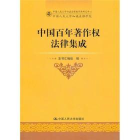中国百年著作权法律集成 电子资源.图书 本书汇编组编 zhong guo bai nian zhu zuo