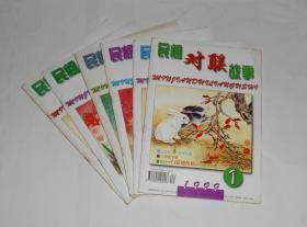 杂志--对联.民间对联故事1999年第1-6期全年