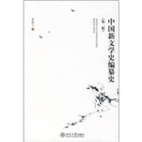 中国新文学史编纂史