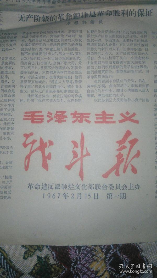 毛泽东主义《战斗报》第一期,