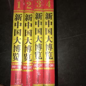 新中國大博覽