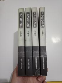 私藏9品如图《古今数学思想》全四册---2002年版