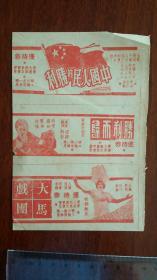 1950年代初期电影优待券,《中国人民的胜利》《胜利而归》《大马戏团》三部电影。背面盖中央电影局华东影片经理公司圆章