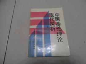 中医基础理论现代探析