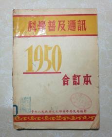 科学普及通讯:50年 合订本(创刊号)