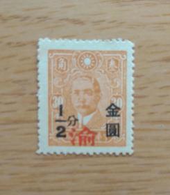 民国中山邮票