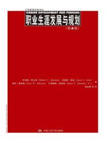 职业生涯发展与规划(第4版)(工商管理经典译丛)