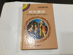 彩色童话集:棕色童话(插图本) 精装本海南出版社 94年一版一印